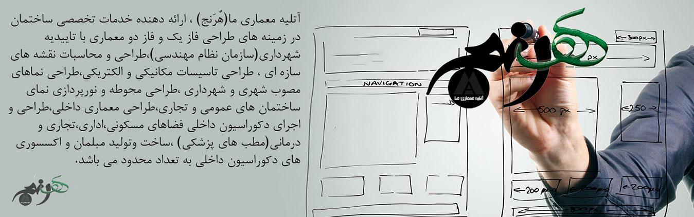 طراحی دکوراسیون
